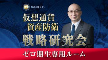 仮想通貨・資産防衛戦略研究会