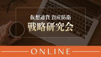 仮想通貨・資産防衛戦略研究会 オンライン