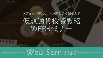 メデュで「億り人」への扉を開く鍵を入手-仮想通貨投資戦略WEBセミナー-
