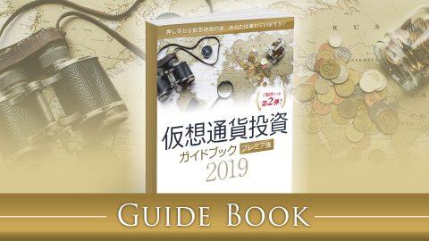 仮想通貨投資ガイドブック2019 プレミア版