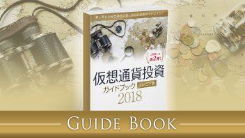 仮想通貨投資ガイドブック2018 プレミア版