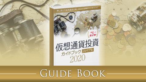 仮想通貨投資ガイドブック2020 プレミア版