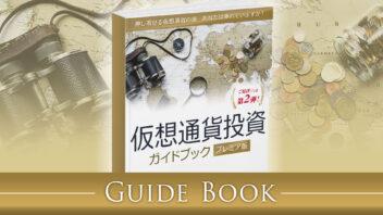 仮想通貨投資ガイドブック プレミア版