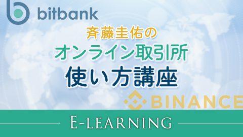 斉藤圭佑のオンライン取引所使い方講座