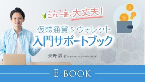 仮想通貨&ウォレット入門サポートブック