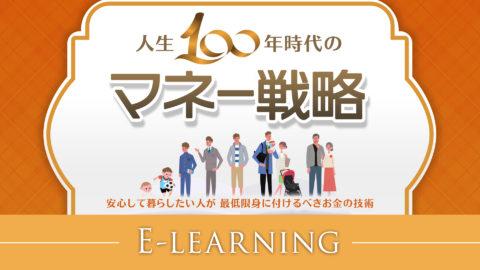 人生100年時代のマネー戦略[07]