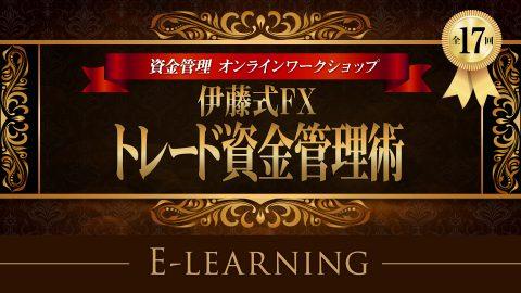 伊藤式 FX トレード資金管理術