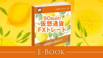 SOsuiの仮想通貨FXトレード 仮想通貨の短期売買入門