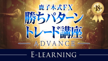 勝ちパターンFXトレード講座(アドバンス)