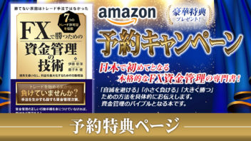 Amazon予約キャンペーン特典(キャンペーン期間2019.9.7-9)