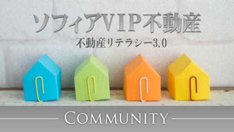 ソフィアVIP不動産 不動産リテラシー3.0