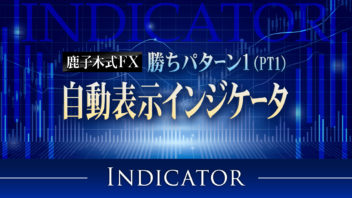 鹿子木式勝ちパターン1 自動表示インジケータ