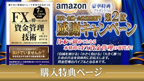 Amazon購入キャンペーン特典(キャンペーン期間2020.12.14-永年)