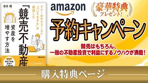 津井輝Amazon予約キャンペーン特典(キャンペーン期間2019.12.1-2020.1.5)