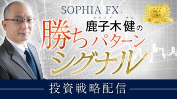 SOPHIA FX  鹿子木健の勝ちパターンシグナル