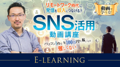 SNS活用動画講座