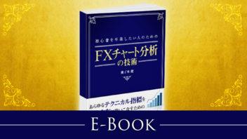 『初心者を卒業したい人のためのFXチャート分析の技術』E-BOOK